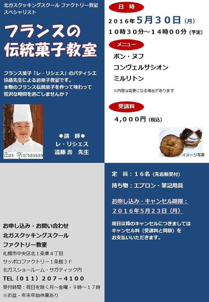 北ガスクッキングスクール・スペシャリスト サッポロファクトリー (5/30) 札幌