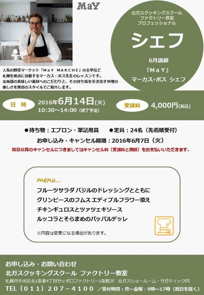 マーカス・ボス先生 お料理教室 サッポロファクトリー (6/14) 札幌