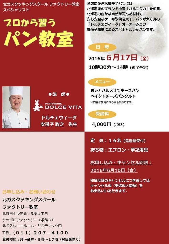 プロから習うパン教室 ドルチェヴィータ サッポロファクトリー (6/17) 札幌