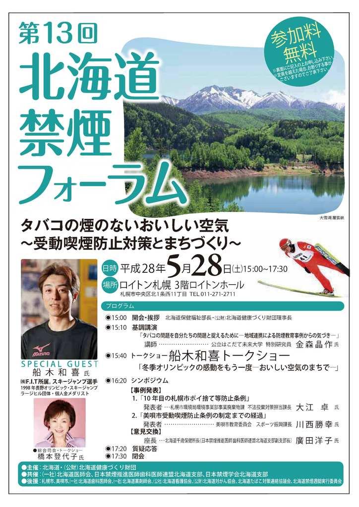 第13回北海道禁煙フォーラム 参加費無料 中央区 (5/28) 札幌