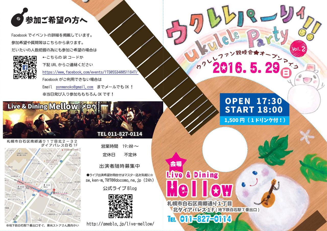 楽しい時間を一緒に過ごしましょう ウクレレパーリィ vol2 白石区 (5/29) 札幌