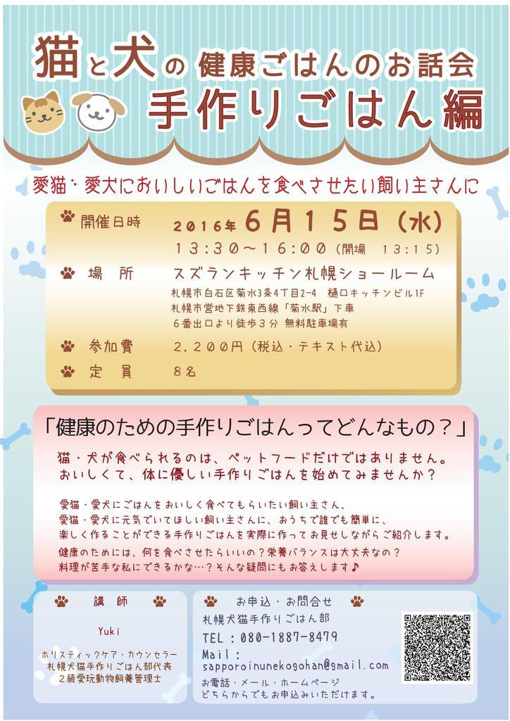 猫と犬の健康ごはんのお話会 手作りごはん基礎編 白石区 (6/15) 札幌