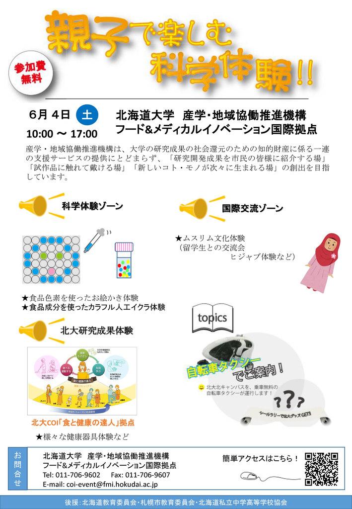 食品色素を使ったお絵かき体験など 親子で楽しむ科学体験 北区 (6/4) 札幌