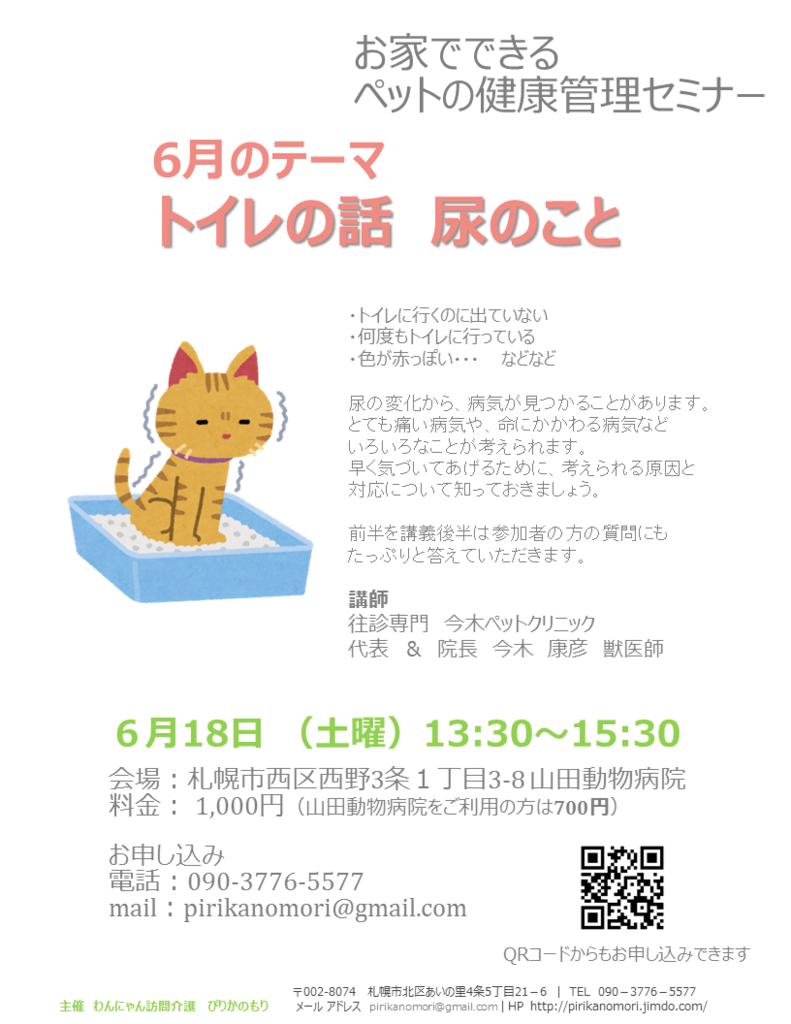 ペットの健康管理セミナー トイレの話 尿こと 西区 (6/18) 札幌