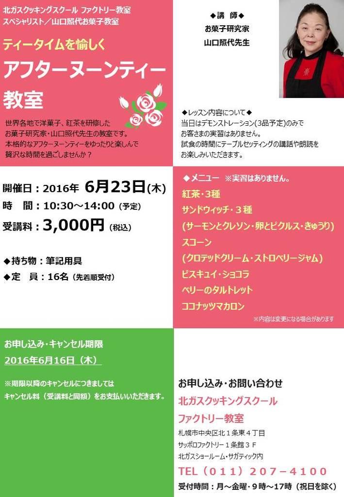 ティータイムを愉しく ティー教室 サッポロファクトリー (6/23) 札幌