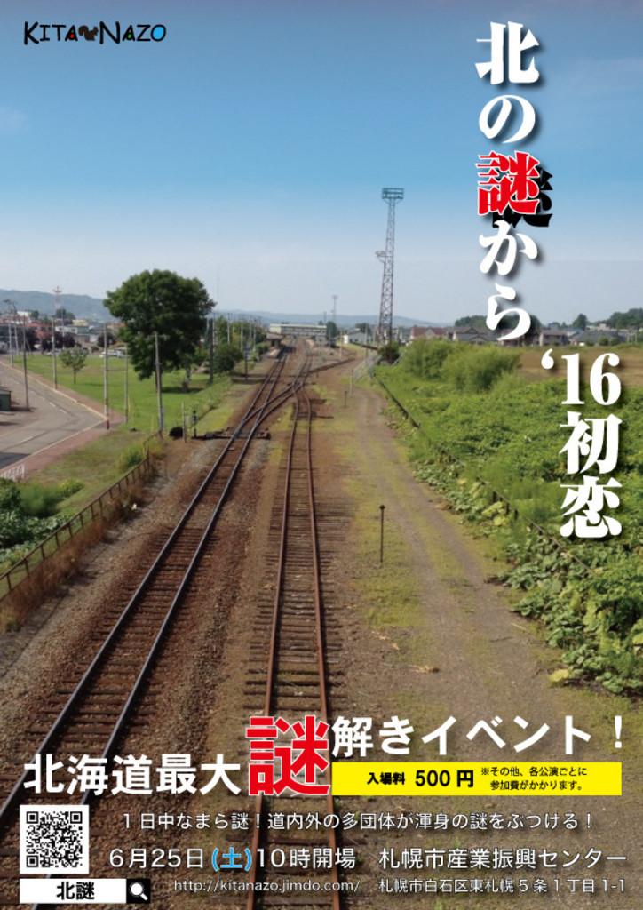大人向けの謎解きイベント 北の謎から 16初恋 白石区 (6/25) 札幌