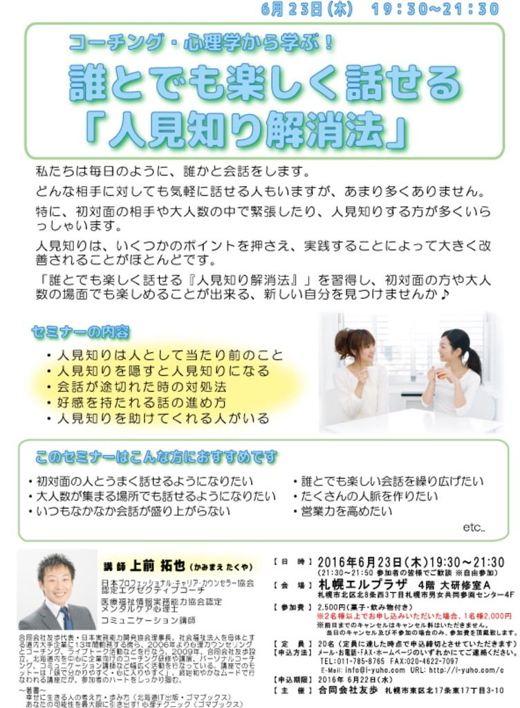 心理学 コーチングから学ぶ 人見知り解消法 エルプラザ (6/23) 札幌