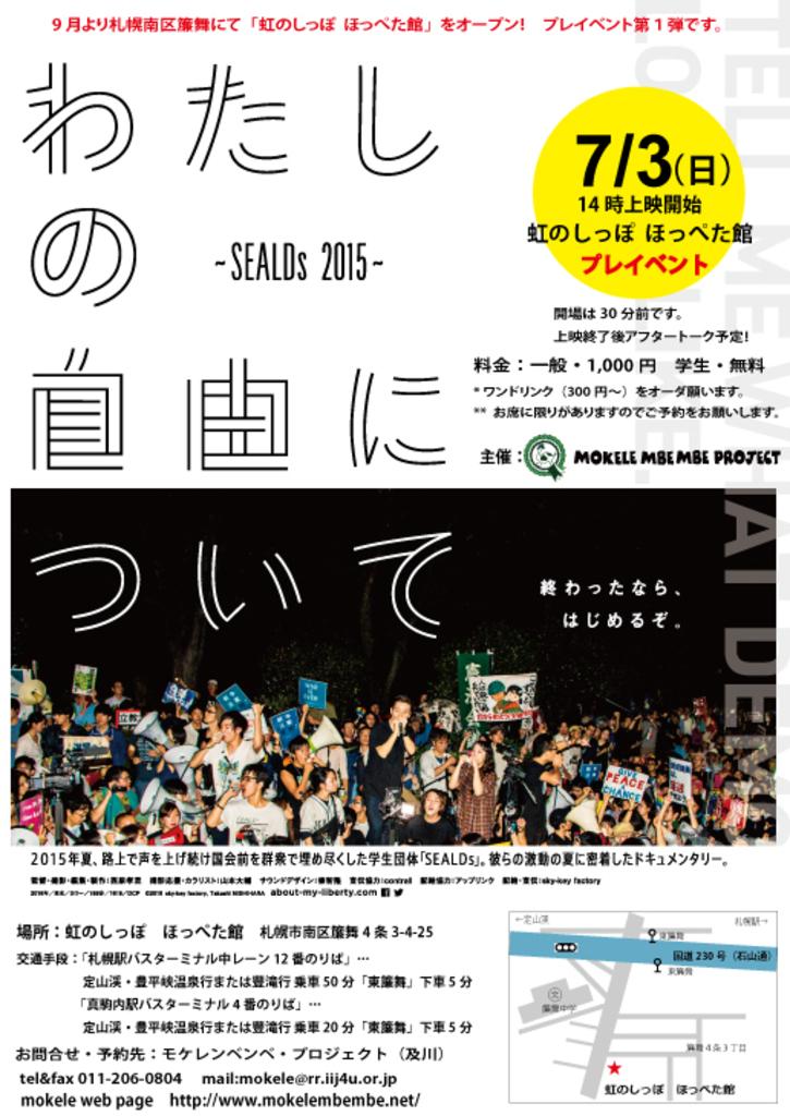 民主主義を考える わたしの自由について SEALDs2015 上映会 南区 (7/3) 札幌