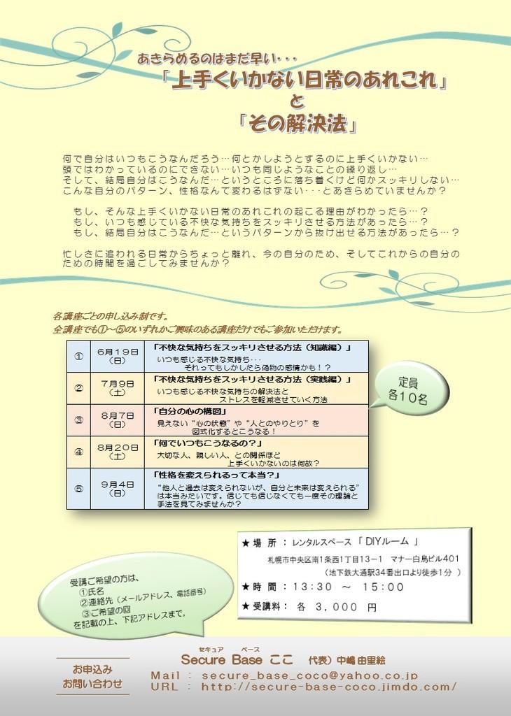 あきらめるのはまだ早い 日常のあれこれとその解決法 中央区 (8/7) 札幌