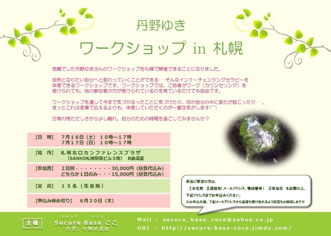 インナーチェンジ セラピー 丹野ゆき ワークショップ in 札幌 北区 (7/16) 札幌