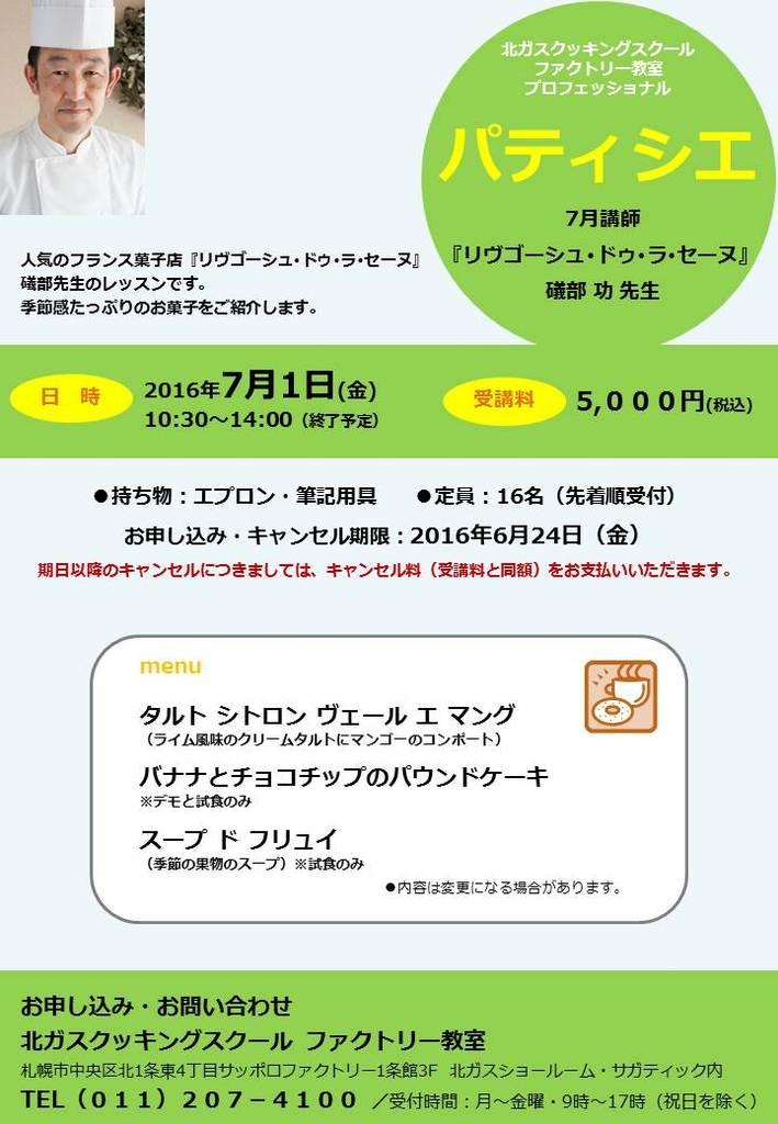 フランスのお菓子教室 北ガスクッキング サッポロファクトリー (7/1) 札幌