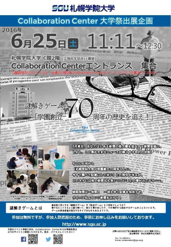 謎解きゲーム 学園創立70周年の歴史を追え 江別市 (6/25) 札幌