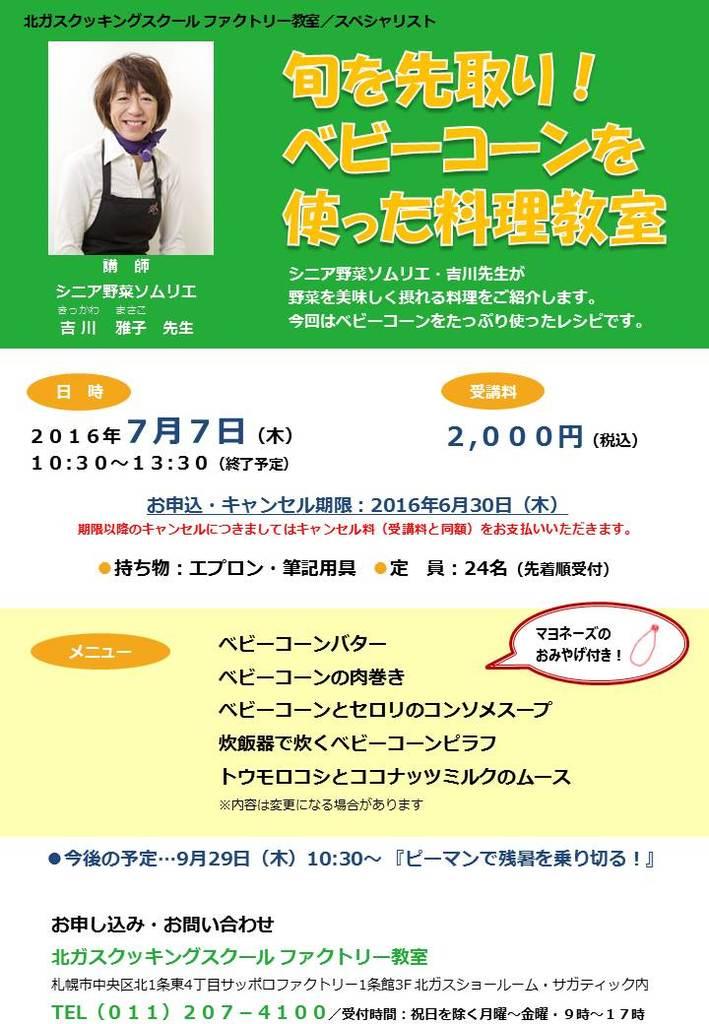 お土産付き スペシャリスト料理教室 サッポロファクトリー (7/7) 札幌
