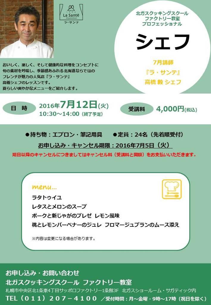 北ガスクッキングスクール フレンチ料理教室 サッポロファクトリー (7/12) 札幌