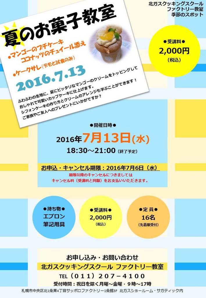 北ガスクッキングスクール 夏のお菓子教室 サッポロファクトリー (7/13) 札幌