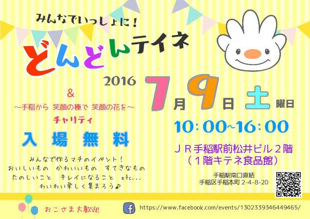笑顔がテーマのチャリティステージ どんどんていね 手稲区 (7/9) 札幌