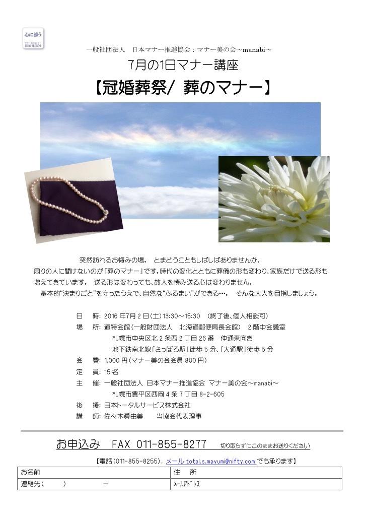 1日マナー講座【冠婚葬祭 / 葬のマナー】 中央区 (7/2) 札幌
