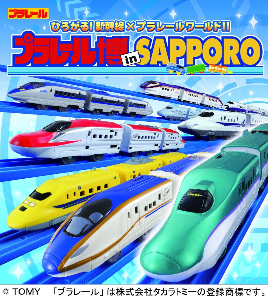 新幹線×プラレールワールド プラレール博 in SAPPORO  白石区 (8/11〜15) 札幌