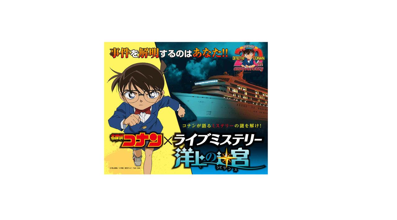 名探偵コナン×ライブミステリー洋上の迷宮 ラビリンス 大通 (9/16〜17) 札幌