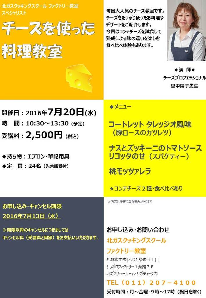 スペシャリスト チーズを使った料理教室 サッポロファクトリー (7/20) 札幌