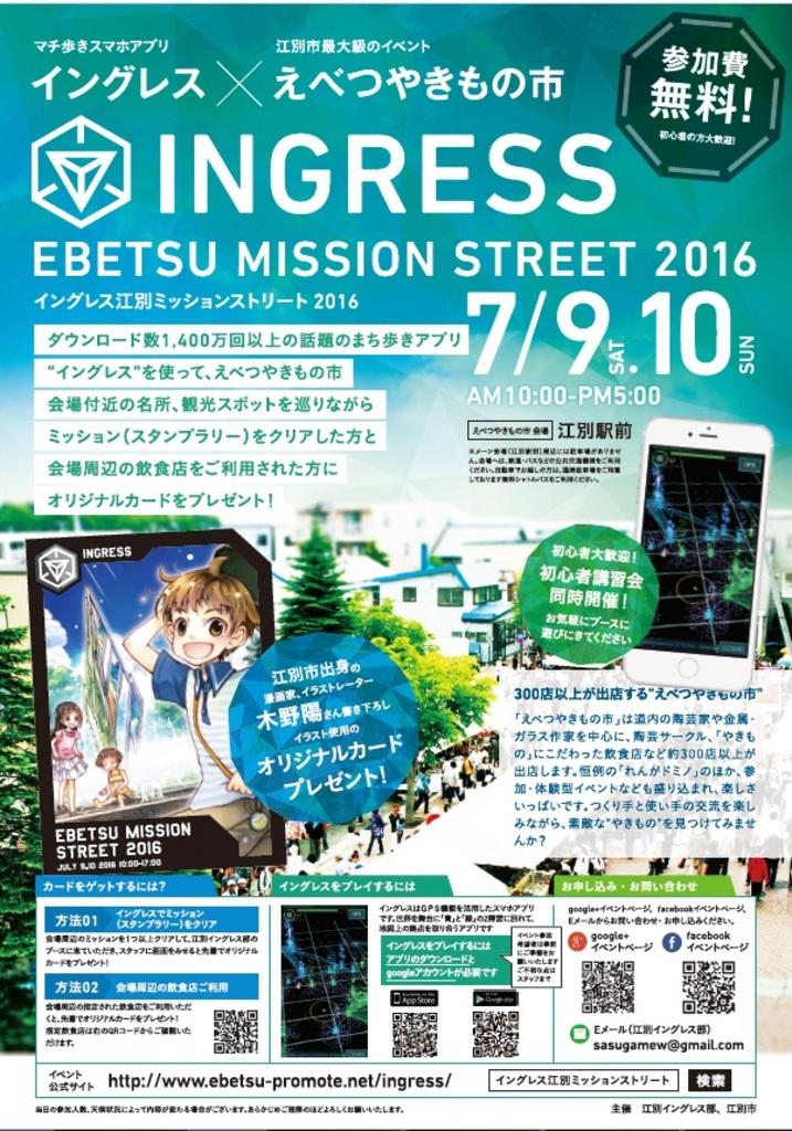 イングレス江別ミッションストリート2016 江別市 (7/10) 札幌