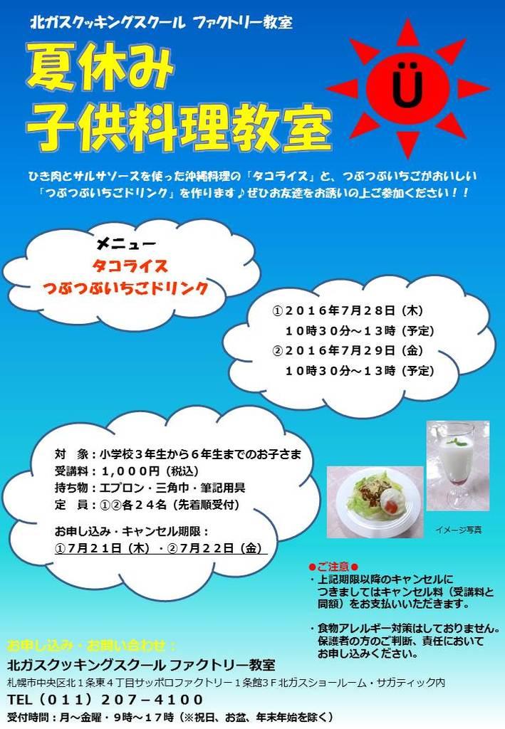 夏休み子供料理教室 サッポロファクトリー (7/28〜29) 札幌