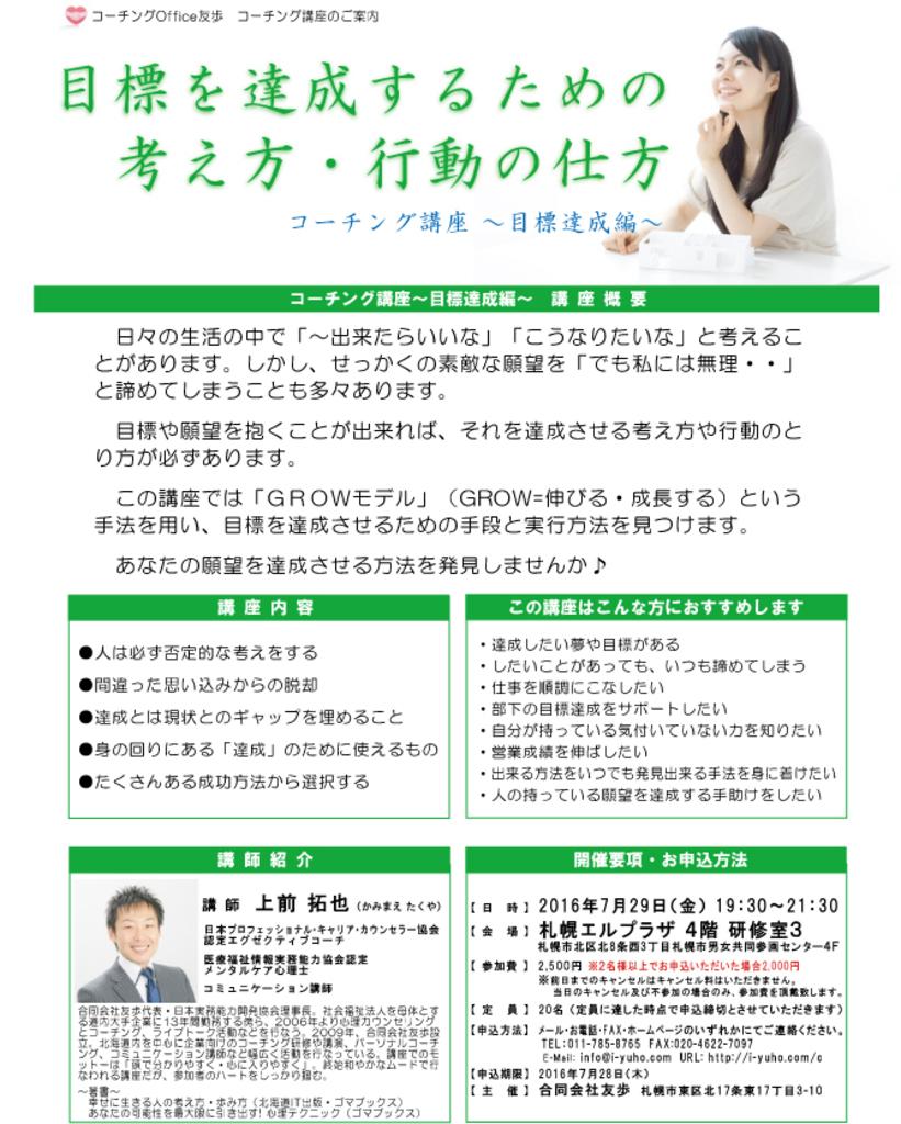 目標を達成するための考え方・行動 コーチング講座 エルプラザ (7/29) 札幌