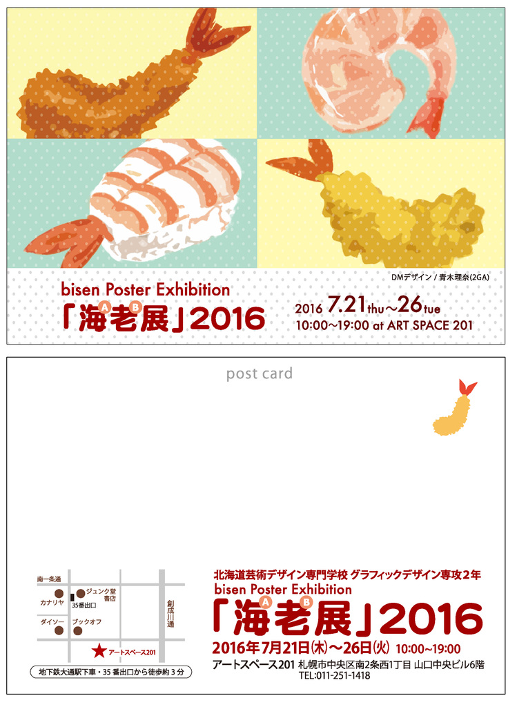 北海道芸術デザイン専門学校 海老展2016 中央区 (7/21〜26) 札幌