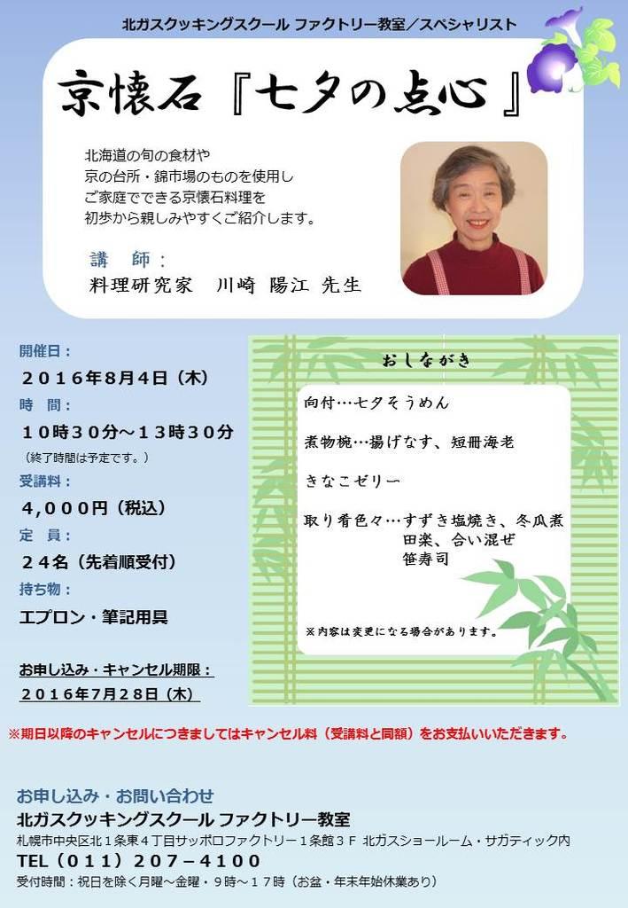 京懐石料理 七夕の点心 サッポロファクトリー (8/4) 札幌