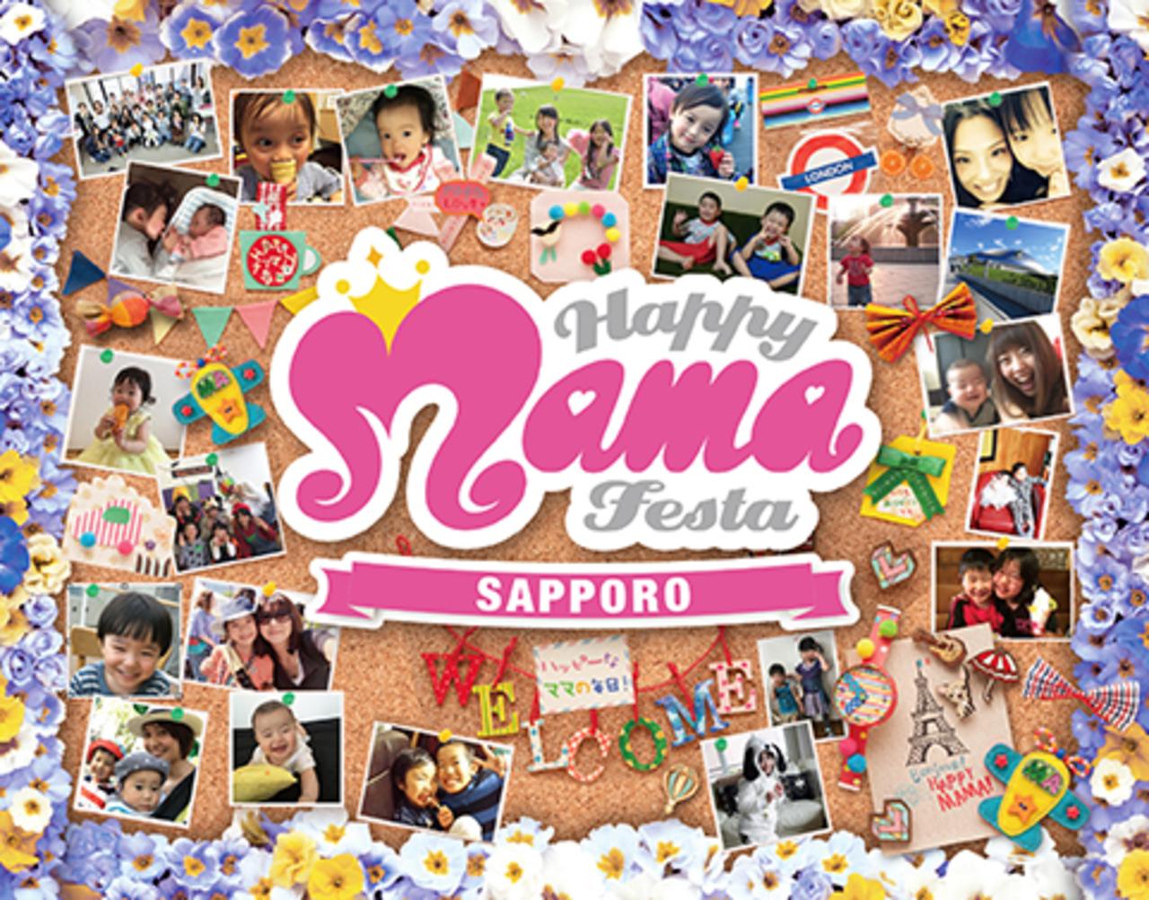 ママたちを応援する HAPPY MAMA FESTA SAPPORO 札幌ドーム (9/11) 札幌
