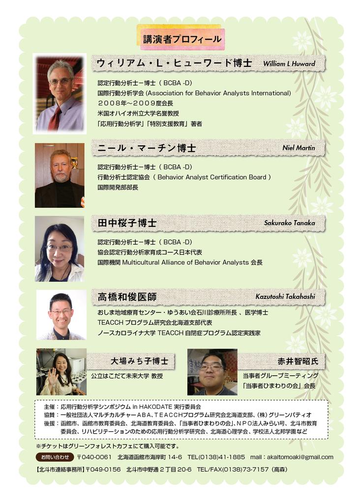応用行動分析学 国際シンポジウム in Hakodate 函館市 (7/23) 札幌