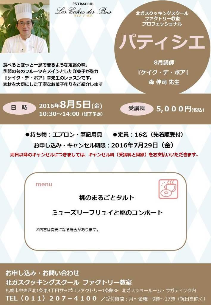 お菓子教室 北ガスクッキングスクール サッポロファクトリー (8/5) 札幌