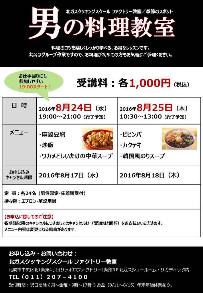 夜と昼の教室特別開催 男の料理教室 サッポロファクトリー (8/25) 札幌