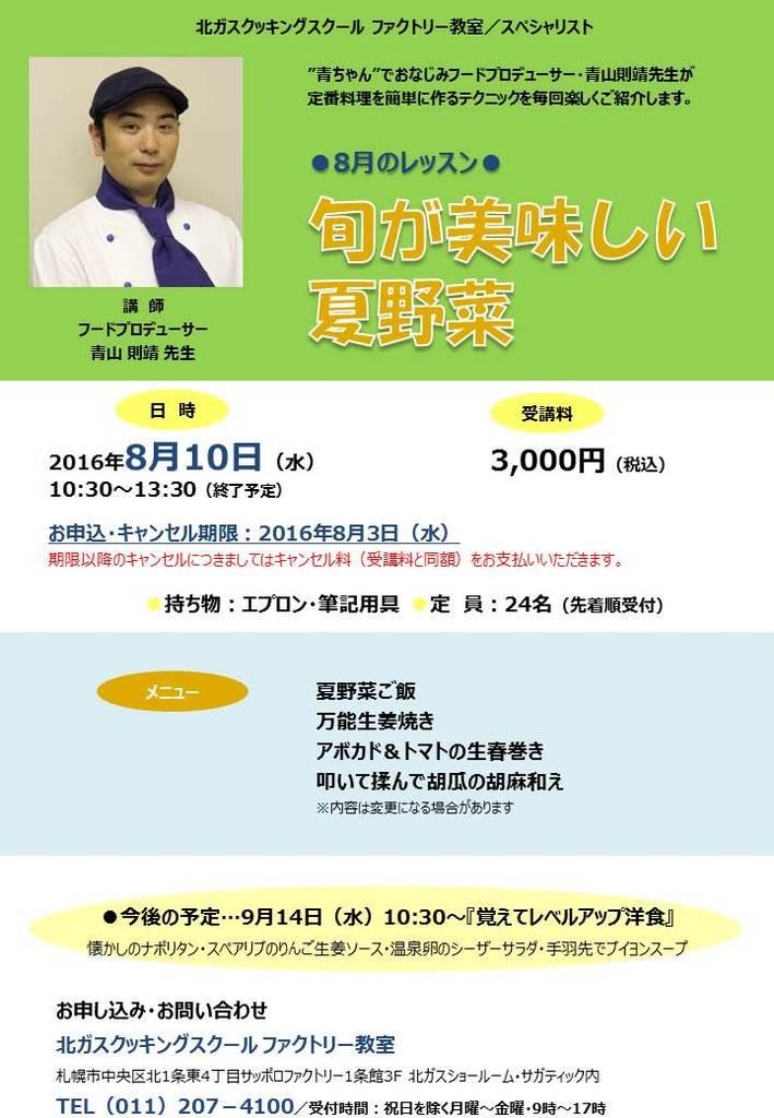 簡単美味しい 青ちゃん料理教室 サッポロファクトリー (8/10) 札幌