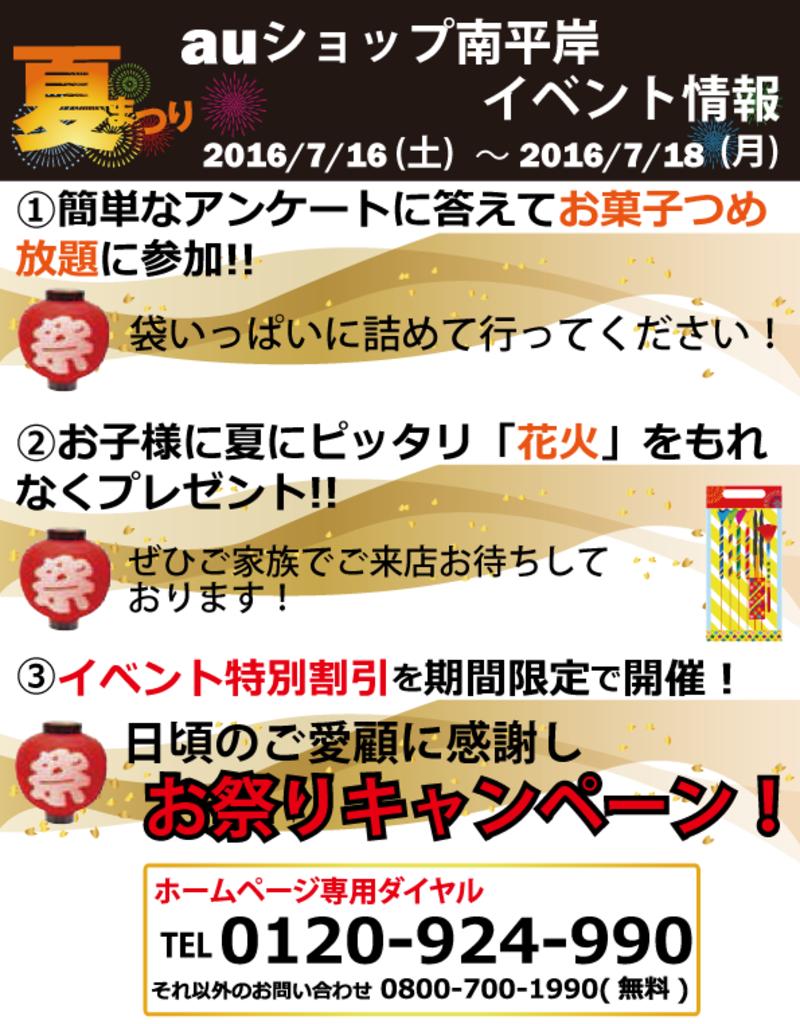 お祭りキャンペーンも auショップ南平岸 夏祭りイベント 豊平区 (7/16〜18) 札幌