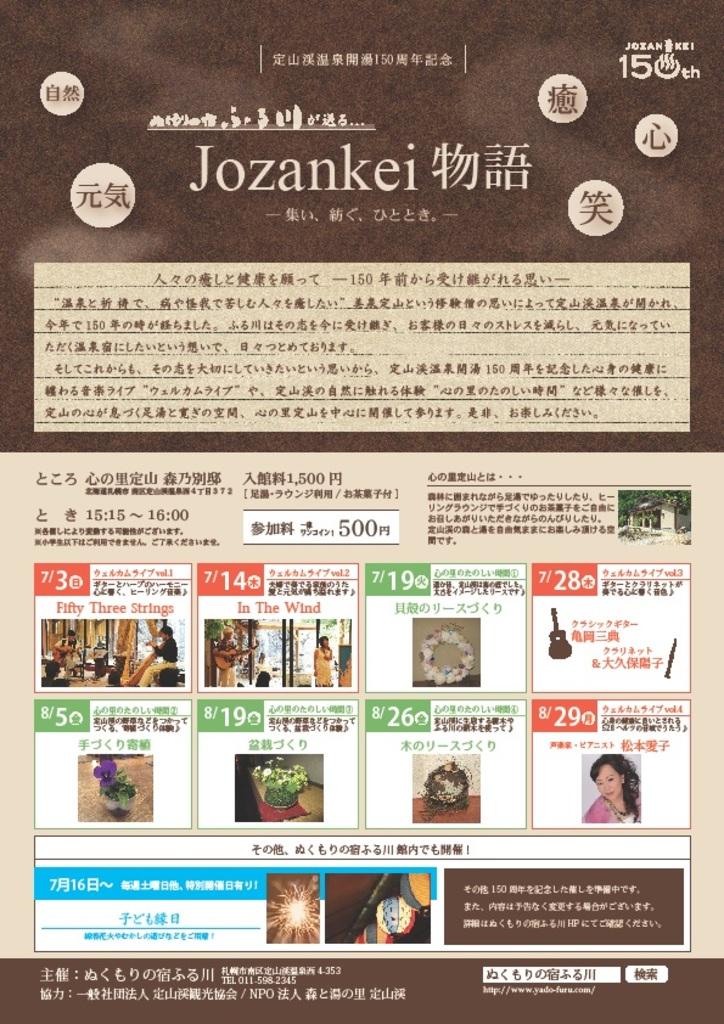 開湯150周年 ぬくもりの宿ふる川が送る Jozankei物語 定山渓 (7/3〜8/29) 札幌