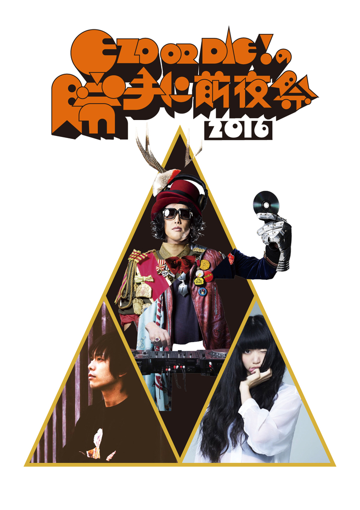 音楽愛に溢れた夜 EZOorDIEの勝手に前夜祭2016 中央区 (8/11) 札幌