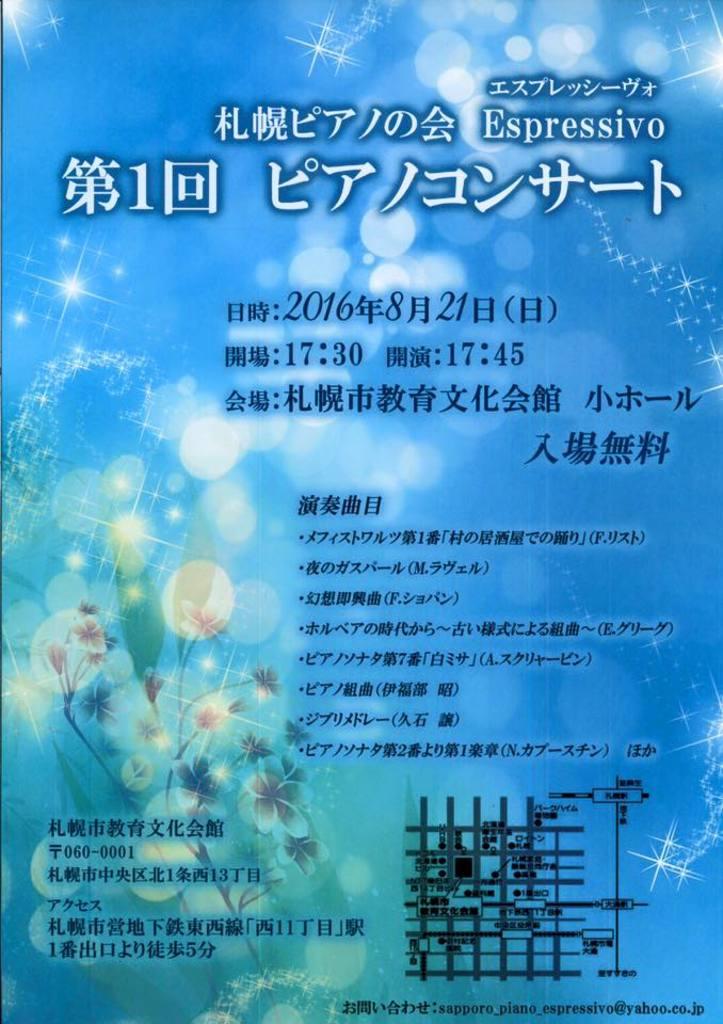 札幌ピアノの会 espressivo 第1回ピアノコンサート 教育文化会館 (8/21) 札幌