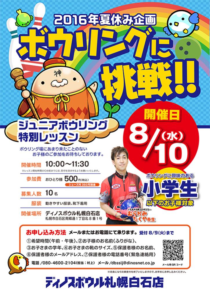 夏休み企画 ジュニアボウリング特別レッスン 白石区 (8/10) 札幌