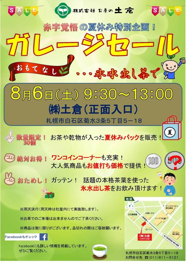 お茶・乾物をお買い得価格で お茶の土倉 ガレージセール  白石区 (8/6) 札幌