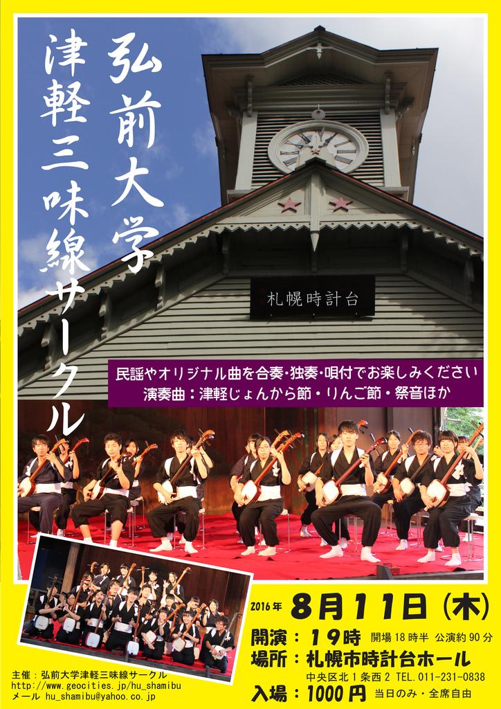 民謡やオリジナル曲など 弘前大学津軽三味線サークル 時計台 (8/11) 札幌