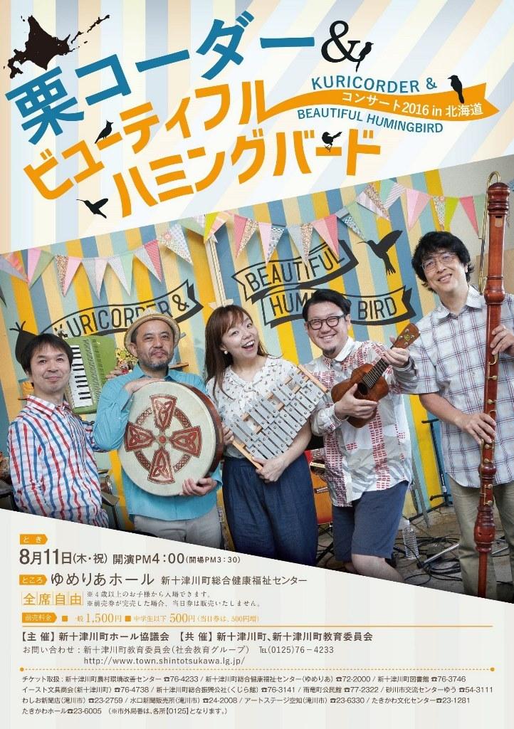 栗コーダーカルテット&ハミングバードコンサート 新十津川町 (8/11) 札幌