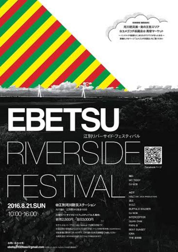 10組以上アーティスト出演 江別リバーサイドフェスティバル 江別市 (8/21) 札幌