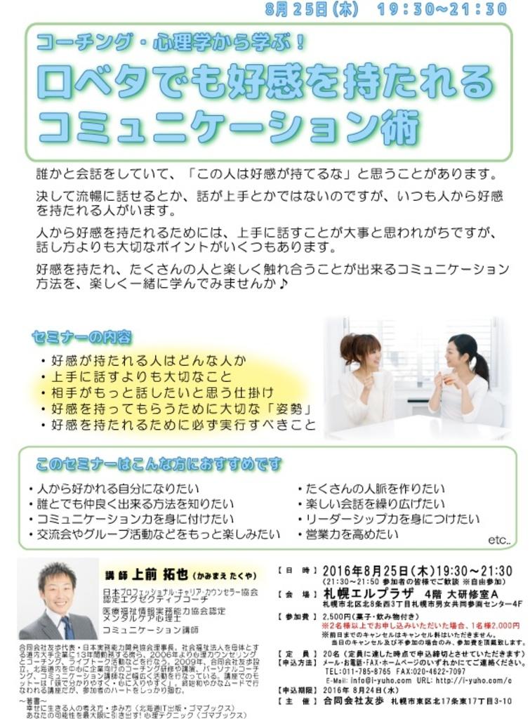 口ベタでも好感を持たれるコミュニケーション術 エルプラザ (8/25) 札幌