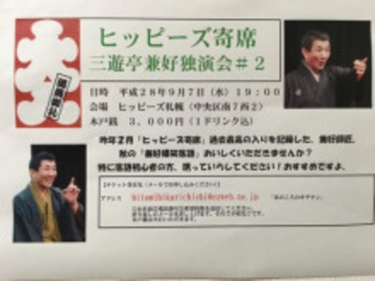 ヒッピーズ寄席 三遊亭兼好独演会 中央区 (9/7) 札幌