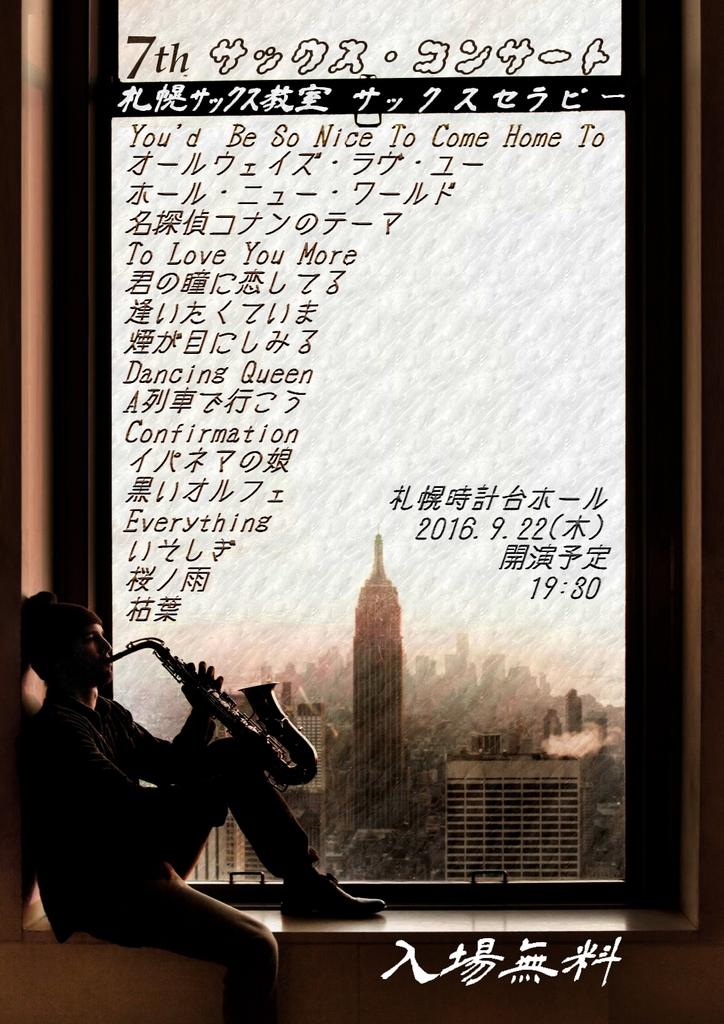 2016 SaxTherapy 第7回 サックス・コンサート 時計台 (9/22) 札幌