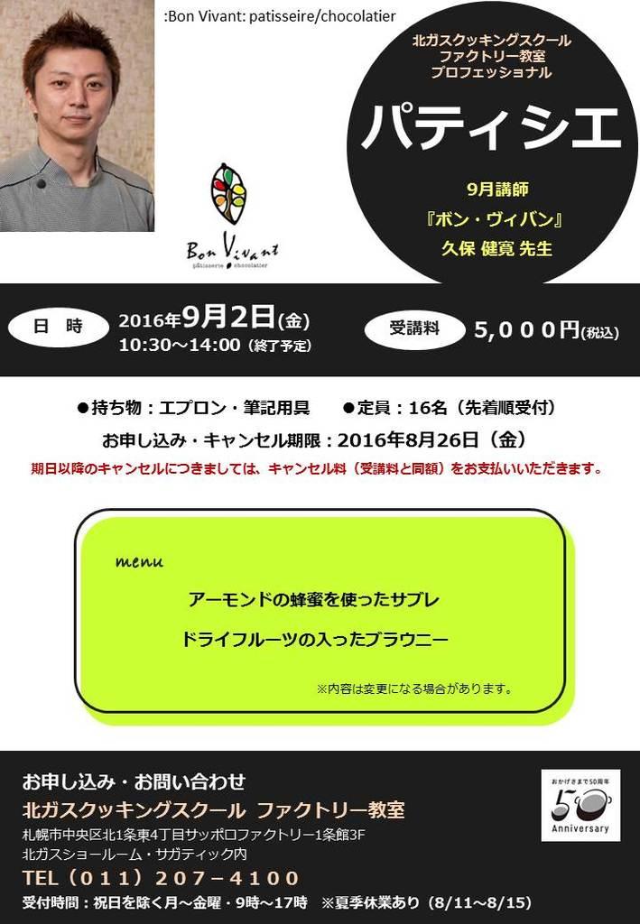 パティシエから習うお菓子教室 サッポロファクトリー (9/2) 札幌