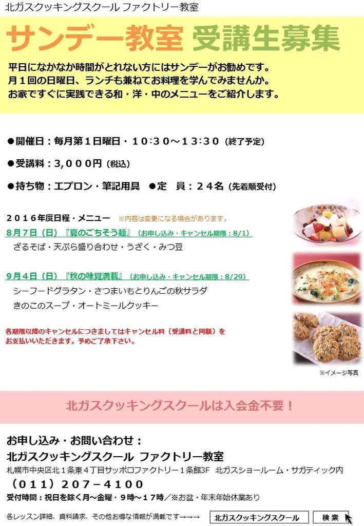 サンデー料理教室 ファクトリー教室 サッポロファクトリー (9/4) 札幌