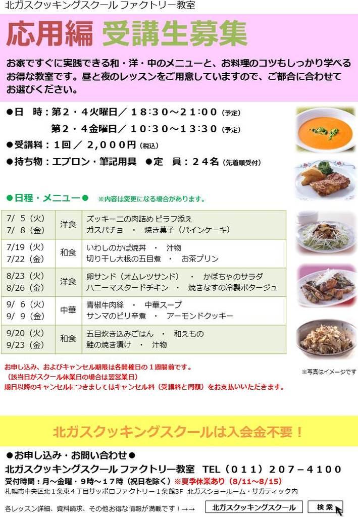 家ですぐに実践できる 料理教室・応用編  サッポロファクトリー (9/6) 札幌