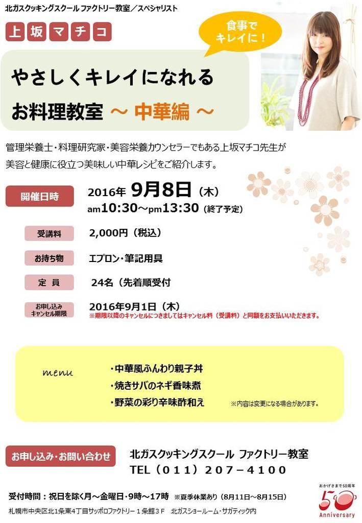 やさしくキレイになれるお料理教室 サッポロファクトリー (9/8) 札幌